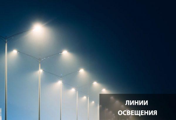 Кабельный завод Тех-Электро Одесса Провод для линий освещения