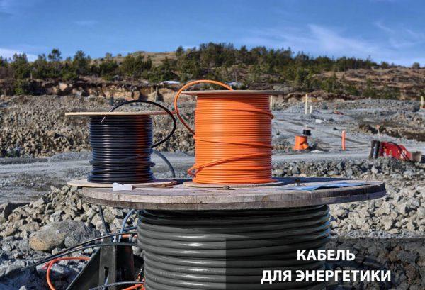 Кабельный завод Тех-Электро Одесса Кабель для энергетики