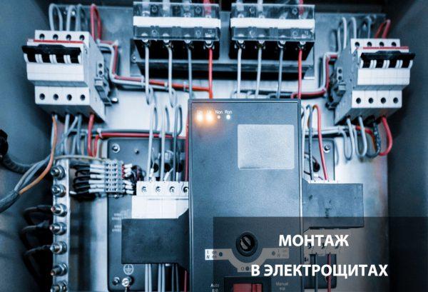 Кабельный завод Тех-Электро Одесса провод для монтажа в электрощитах