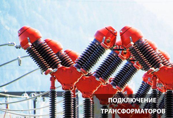 Кабельный завод Тех-Электро Одесса Провод для подключения трансформатора