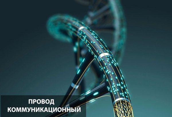 Кабельный завод Тех-Электро Одесса Телекоммуникационный провод